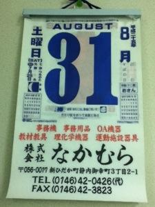 20130831-091934.jpg
